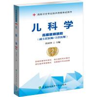 儿科学 高级医师进阶(副主任医师/主任医师) 第2版 中国协和医科大学出版