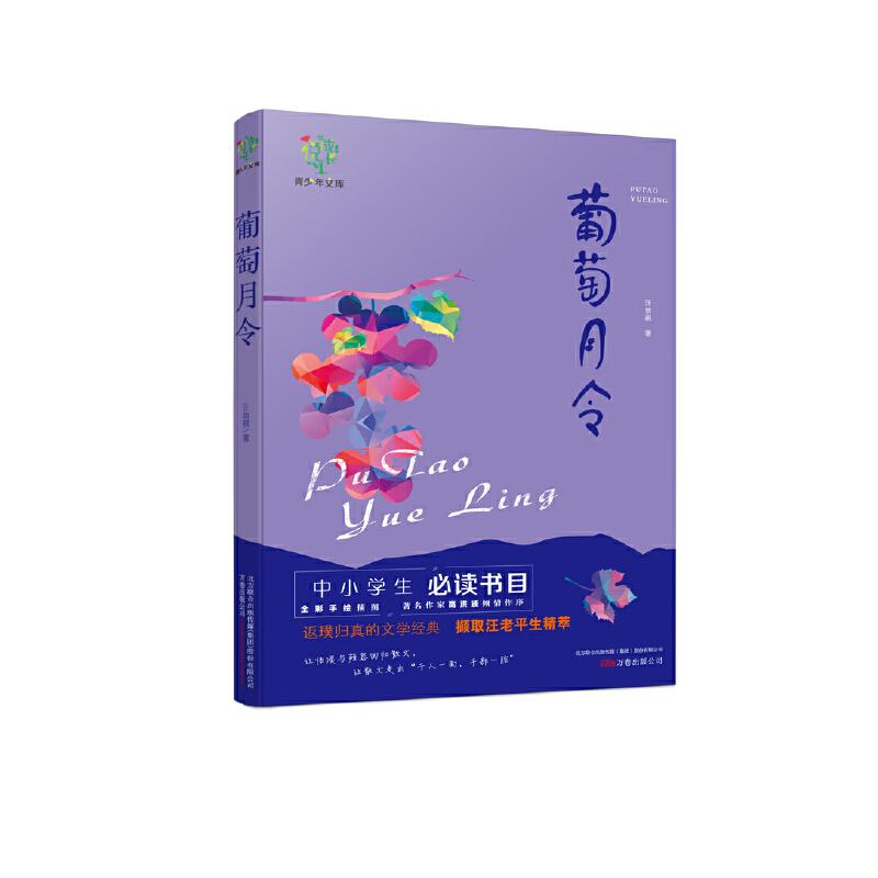 悦成长青少年文库:葡萄月令 撷取汪老平生精粹