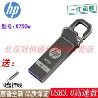 【支持礼品卡+送挂绳包邮】HP惠普 X750w 16G 优盘 高速USB3.0 防水防磁 16GB 金属U盘