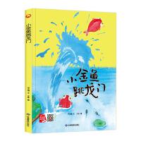 小金鱼跳龙门 动物百科系列 幼儿自信行为主题 3-6岁幼儿园早教启蒙教育亲子阅读书籍