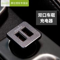摩仕Moshi 2.1A双USB车充 苹果iPhone 7/7 plus车载充电器手机 车充双usb点烟器式IPAD air/mini/pro/三星等智能手机高效车载充电器