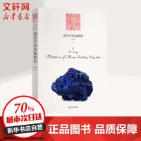 图说中国绘画颜料 中国科学技术出版社