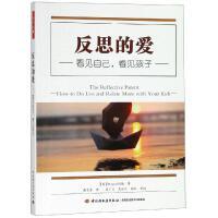 反思的爱:看见自己.看见孩子/万千心理 中国轻工业出版社