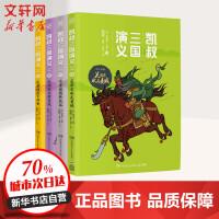 凯叔三国演义:天下归晋 湖南少年儿童出版社