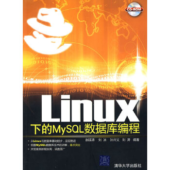Linux下的MySQL数据库编程(配光盘)
