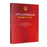 《中华人民共和国民法典》继承编学习读本