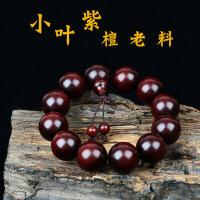 小叶紫檀手串2.0高油高密顺纹老料佛珠