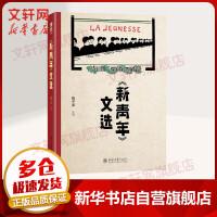 《新青年》文选 陈平原 著 一本深刻改变中国的杂志《觉醒年代》风云激荡远比我们想象的丰富 北京大学出版社