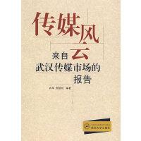 传媒风云――来自武汉传媒市场的报告