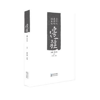边疆·第三卷