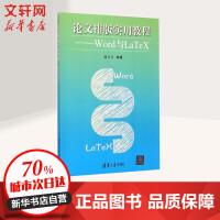 论文排版实用教程:Word与LaTeX 刘小平 编著