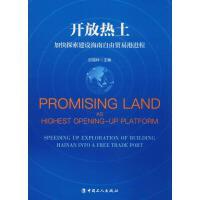 开放热土 加快探索建设海南自由贸易港进程 中国工人出版社