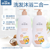 到手2瓶小浣熊儿童洗发沐浴露乳清蛋白温和无泪柔嫩宝宝洗沐二合一600ml