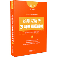 婚姻家庭法及司法解释新编(含请示答复及指导案例)(2019年最新版)