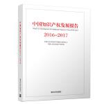 中国知识产权发展报告2016-2017