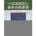 数学分析原理(英文版・第3版)--经典原版书库
