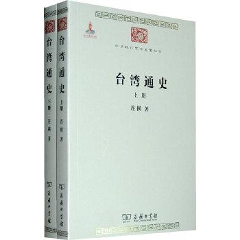 台湾通史(上下册)(中华现代学术名著)