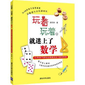 玩着,玩着,就迷上了数学——50种亲子游戏全面激活孩子数学思维