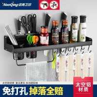 免打孔厨房置物架壁挂收纳架储物架调味料菜板架厨具用品刀架黑色