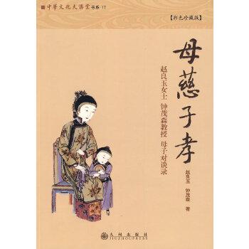 母慈子孝(中华文化大讲堂书系)(pdf+txt+epub+azw3+mobi电子书在线阅读下载)