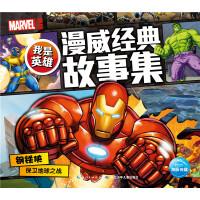 我是英雄・漫威经典故事集:钢铁侠保卫地球之战