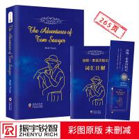 汤姆索亚历险记英文原版 世界经典文学名著 振宇书虫
