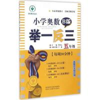 小学奥数举一反三(B版,修订版)5年级 陕西人民教育出版社