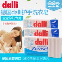 婴儿洗衣皂宝宝肥皂儿童尿布皂内衣皂100g*9块