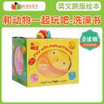 凯迪克图书 Fine Motor Skill bath Books--Play with Animal friends
