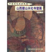 【二手旧书8成新】山西稷山兴化寺壁画 金维诺 河北美术出版社 9787531016489