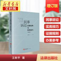 民事诉讼证据运用与实务技巧(增订版) 中国法律图书有限公司