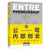 在公司内部创业: 新业务开发启蒙手册
