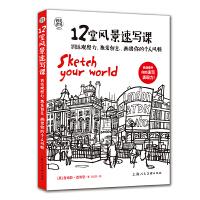 时光速写系列丛书――12堂风景速写课