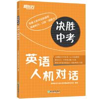 新东方 决胜中考:英语人机对话
