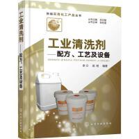 工业清洗剂――配方、工艺及设备 化学工业出版社