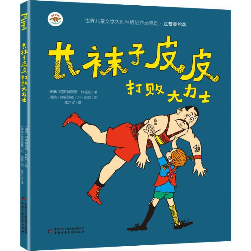 长袜子皮皮打败大力士 中国少年儿童出版社 【文轩正版图书】
