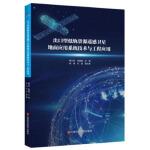 出口型低轨资源遥感卫星地面应用系统技术与工程应用 9787539068145