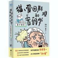 猫、爱因斯坦和密码学 我也能看懂的量子通信 北京联合出版公司