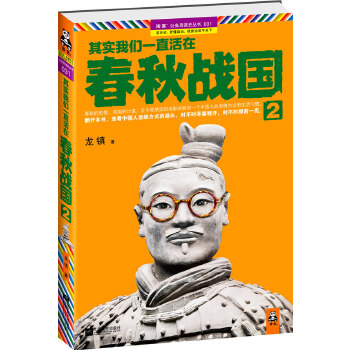 其实我们一直活在春秋战国2(春秋的思想、战国的计谋,至今依然深刻地影响着每一个中国人的思维方式和生活习惯)