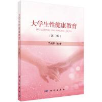 大学生性健康教育(第三版)