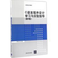 C语言程序设计学习与实验指导(第3版) 清华大学出版社