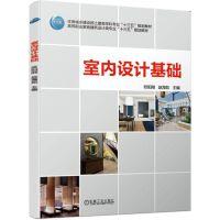 室内设计基础/欧阳刚 机械工业出版社