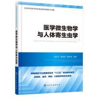 医学微生物学与人体寄生虫学 化学工业出版社