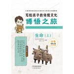 写给孩子的传统文化――博悟之旅・生命(上)