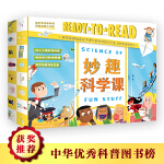 妙趣科学课(套装15册)