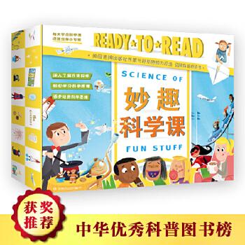 妙趣科学课(套装15册) 给6岁以上孩子好读好懂的科普桥梁书,打好科学知识基础。通过糖果、饼干、魔术、飞机、超能力等孩子喜欢的事物阐释科学原理,轻松接触数学、物理、化学等20多门学科,快人一步培养孩子科学思维。