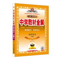 2019中学教材全解 高中语文 必修2 人教实验版(RJ版) 学案版