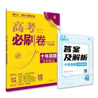 高考必刷卷十年真题文科综合(全国版)2012-2021高考真题卷汇编 理想树2022版