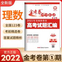 2022版全国版2021年高考真题理科数学金考卷特刊特快专递第一期第1期2021高考试题汇编理数高考真题卷高三刷题卷20