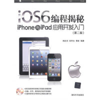 【二手旧书九成新】iOS6编程揭秘-iPhone与iPad应用开发入门(第二版)(配光盘) 杨正洪,郑齐心,曹星 97